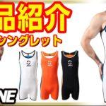 スリム シングレット ツートンカラー レスリングウェア バイカラー ユニオンスーツ ボクサー ルームウェア タンクトップ プロレスラー GMPD GTLINE Favolic