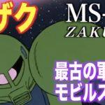 【機動戦士ガンダム】ザクⅠ(旧ザク)はジオン軍が最初に生み出した量産モビルスーツ!新たなる時代を切り開いた機体!『MS解説』MS-05 ZAKU Ⅰ
