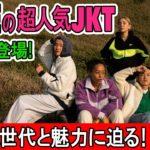 完売必至のNIKEジャケットが今年も登場!! -atmos TV – Vol.208-