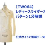 【TW064】パターン1分解説/レディースライダースジャケット