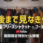 軽量フリースジャケット・フーディーUN2000/UN2100 商品紹介+特典 / OTA OUTDOORS