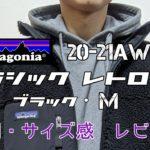 パタゴニア クラシックレトロXジャケット ブラック・Mサイズ 【サイズ感・着用レビュー】パーカー編