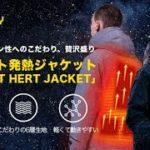 ZERORAY スマート発熱ジャケット