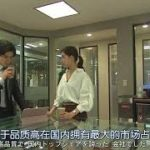 suits/スーツ2 中島裕翔 新木優子5話シーン
