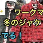 [ワークマン] 冬の機能ジャケットはまだまだ出てくる!