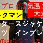 【モトブログ】気温10℃でもイケる ワークマン ライダース革ジャケット・革パンツのインプレッション