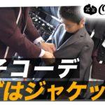 【親子コーデ】親子のお揃いジャケットなら好みのデザイン・生地・裏地にできるペアオーダージャケットがおすすめ!