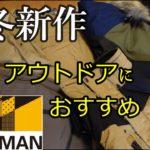 ワークマンキャンプに使える秋物新作を紹介!焚き火に使えるジャケット!