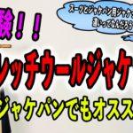 【ユニクロ】ストレッチウールジャケットはジャケパンでもオススメ!?
