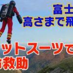 ジェットスーツでひとっ飛び!空飛ぶ救急隊員【マスクにゃんニュース】