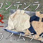 【ノースフェイス】マウンテンライトジャケット vs クライムライトジャケット!機能やサイズ感の違いを紹介