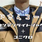 【おじさんコーデ?!】ノースフェイス2020FW『マウンテンライトジャケット』ユーティリティブラウン & ユニクロ『メリノクルーネックセーター+コットンブロードシャツ』【サイズ感・コーデ・レビュー】