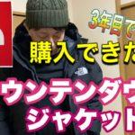【マウンテンダウンジャケット】速報‼️ 3年目の決着  マウンテンダウン最速で購入したよ 最強の防水防寒ダウンジャケット