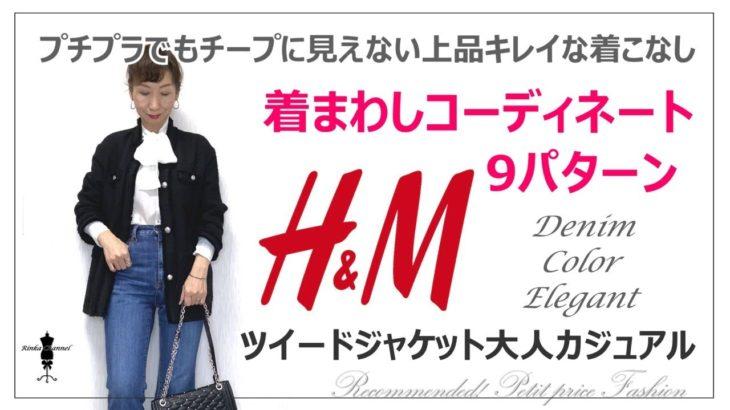 H&Mツイードジャケット旬なプチプラ大人カジュアル!着まわしコーデ9パターン~後編~【スタイリストが教えるチープに見えないコーディネート】