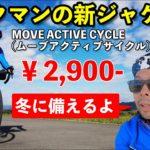 秋のロードバイク!ワークマンのサイクルジャケットを試してみた!MOVE ACTIVE CYCLEムーブアクティブサイクルジャケット