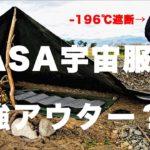 【ソロキャンプ】NASA宇宙服素材の防寒ジャケットでブルーシートタープ泊