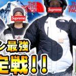 【Supreme】Northコラボ ダウンジャケット最強決定戦! ヒマラヤンパーカーってどうなの?