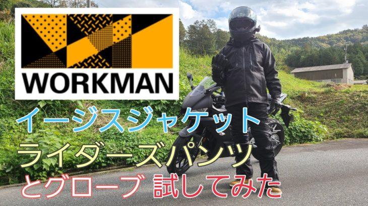 【WORKMAN】イージスジャケットとユーロライダーズパンツ試してみた❗ 【YZF-R25】