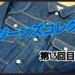 児島ジーンズコレクター第13回目!!! デニムジャケット2ndタイプ 15oz セルビッチ オールシーズン