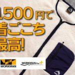 ワークマン ストレッチフリースノンカラージャケット キャンプ・アウトドアにおすすめ1500円で着心地最高!