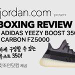 #190 이지부스트 350v2 카본 FZ5000 Yeezy Boost 350v2 Carbon Unboxing Review