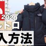 【購入】2020年モデルのバルトロライトジャケットを追加購入