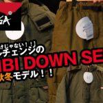 【ナンガ】焚火に最適なタキビダウンジャケットとダウンパンツ アップデートされた2020年秋冬モデルを徹底解説!!
