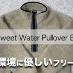 【20FW新作】ノースフェイスのボアジャケット!スウィートウォータープルオーバーバイオのレビュー!