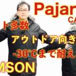 【限界温度−30°!?!】コスパ最強PAJAR CANADAのダウンジャケット!SAMSON