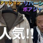 【メンズファッション大人気のボアジャケットと大人のピーコート】40代50代60代、必見!