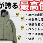 光を熱に変換!?体感+5℃ atmos×DESCENTEジャケット徹底解剖! -atmos TV -Vol.217-