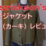 アメカジスタイル   第57回  デッキジャケット  バズリクソンズNー 1(カーキ)