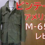 アメカジスタイル   第61回  実物アメリカ軍M-65フィールドジャケット