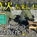 たき火 アウトドア デイキャンプ 夫婦で遊ぼう M65フィールドジャケット BYERのイスとミニテーブル