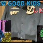 【今大注目のブランド】A FEW GOOD KIDSのジャケット紹介