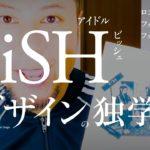 BiSH、デザインの独学。ジャケット・ロゴ・フォント・色。写真の世界観。いいデザイン制作、必須の意識。