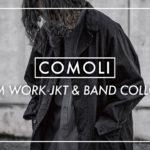 COMOLI / デニムワークジャケット & バンドカラーシャツ [ twelve_kawagoe ]  [ コモリ ]
