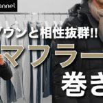 ダウンジャケットと相性が良い‼︎マフラーの巻き方~オクテット Channel~