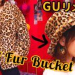 【DIY】GUのファージャケットをバケットハットにリメイクしてみた☆くまみき手芸部#30