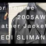 【Dior homme作品鑑賞】ディテールがドッキングしまくりなレザージャケット2005AW byHEDISLIMANE  ディオールオム  エディスリマン