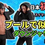 プールサイドでもおしゃれに!スイマー向けのダウンジャケットはコレだ!【FUNKITA.JP】