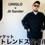 【+J】ワークジャケット コーデ&レビュー【ユニクロ×ジルサンダー】