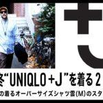 """【 ユニクロ +J】40代が着る""""UNIQLO +J""""  2 「オーバーサイズ シャツ雲」「ウールブレンド オーバーサイズ ジャケット」"""
