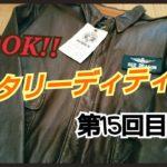 LOOK!!ミリタリーディティール第15回目!!! AVIREX A 2 フライトジャケット ホースハイド