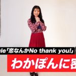 【恋なんかNo thank you!】初めてジャケット撮影をするわかぽんに密着してみた!