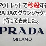 【プラダ】PRADAアウトレットで一瞬でなくなるダウンジャケット持ってきました。EURO9TV UNBOXING THE LUXURY BRAND ITEM