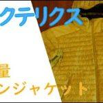 【山旅旅】登山道具紹介    アークテリクスの超軽量ダウンジャケット セリウムSLフーディー