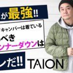 【TAION】【タイオン】【インナーダウンジャケット】ベストに続きジャケットが入荷! 今回もサイズ感をチェックしていきます。