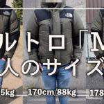 【THENORTHFACE】ノースフェイスの人気ダウン!バルトロライトジャケット『M』3人のサイズ感!