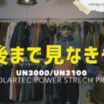 ミッドウエイトフリースジャケット・フーディーUN3000/UN3100 商品紹介+特典 / OTA OUTDOORS
